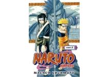 Naruto. Наруто. Книга 2. Мост героя!