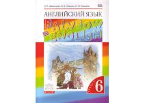 6 класс Английский язык. Rainbow English. ч.1-2 учебник