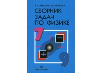 Сборник задач по физике для 7-9 классов Лукашик В.И