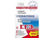 Обществознание Новый полный справочник для подготовки к ЕГЭ Баранов П.А