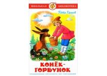 Ершов П. Конек-Горбунок Школьная библиотека