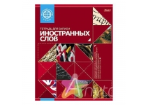 Тетрадь для записи иностранных слов Красная 48л.