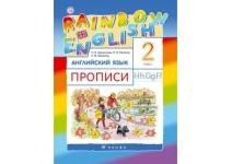 2 класс Rainbow English  Прописи Афанасьева О.В., Михеева И.В