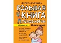 Суркова Л. Большая книга психологии. Дети и семья