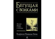 Эстес К.П. Бегущая с волками. Женский архетип в мифах и сказаниях
