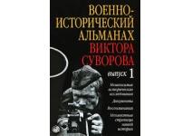 Военно-исторический альманах Виктора Суворова выпуск 1