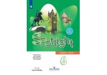 6 класс Английский в фокусе. Spotlight. Английский язык.