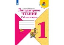 1 класс Литературное чтение. Рабочая тетрадь Бойкина М.В.