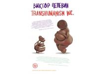 В.Пелевин. Transhumanism inc.