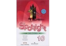 Spotlight 10 класс workbook В.Эванс, Д.Дули