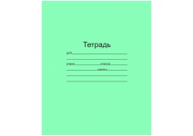 Тетрадь 24л. клетка зеленая обложка