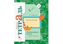 1 класс Литературное чтение Уроки слушания. Рабочая тетрадь Ефросинина Л.А.