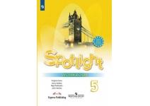 5 класс Английский в фокусе. Spotlight Рабочая тетрадь