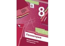 Геометрия Дидактические материалы 8класс Мерзляк А.Г.