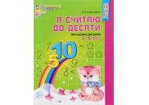 Е.В. Колесникова Я считаю до десяти Математика для детей 5-6лет