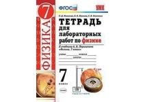 Тетрадь для лабораторных работ по физике 7 класс Минькова Р.Д.