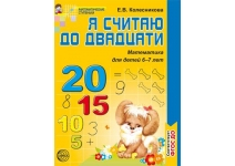 Е.В. Колесникова Я считаю до двадцати Математика для детей 6-7 лет