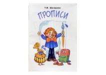 Шклярова Т. Прописи: Пособие для детей 6-7 лет