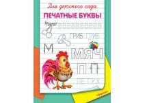 Печатные буквы Для детского сада