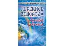 И.П.Неумывакин Перекись водорода На страже здоровья
