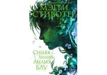 Стивотер Мэгги Синяя лилия, лилия Блу