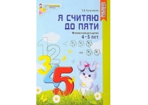 Е.В. Колесникова Я считаю до пяти Математика для детей 4-5 лет