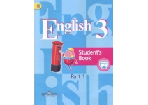 3класс Английский язык учебник ч.1-2 Кузовлев В.П.