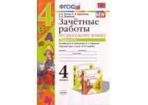 4класс Зачетные работы по русскому языку ГусеваЕ.В.