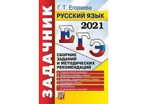 ЕГЭ 2021. Русский язык. Задачник. Егораева Г.Т.