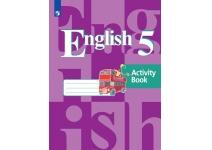 5 класс Английский язык Рабочая тетрадь. 4-й год обучения