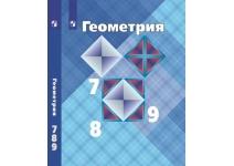 7-9 класс Геометрия Атанасян Л