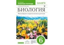 Биология 6класс Рабочая тетрадь  Пасечник В.В.