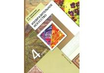 4класс Изобразительное искусство учебник Савенкова Л.Г