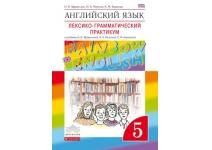"5 класс Английский язык. ""Rainbow English"" Лексико-грамматический практикум."
