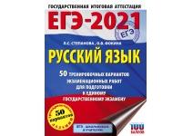 ЕГЭ-2021. Русский язык. 50 тренировочных вариантов экзаменационных работ для подготовки к единому государственному экзамену
