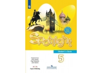 5 класс Английский в фокусе. Spotlight Ваулина Ю.Е.