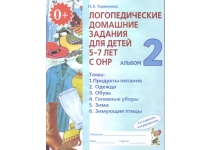 Н.Э. Теремкова Логопедические домашние задания для детей 5-7 лет с ОНР Альбом 2