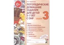 Н.Э. Теремкова Логопедические домашние задания для детей 5-7 лет с ОНР альбом 3