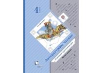 4класс Литературное чтение Хрестоматия ч.1-2 Ефросинина Л.А.