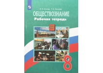 Обществознание 8 класс Рабочая тетрадь Котова О.А.