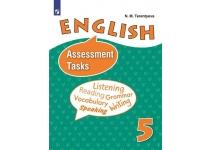 5 класс Английский язык Контрольные задания Терентьева Н.