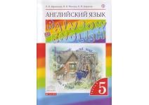 5 класс Английский язык. Rainbow English учебник ч.1-2