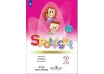 2 класс Spotlight. Английский в фокусе. Рабочая тетрадь
