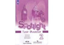 2 класс Spotlight. Английский в фокусе. Контрольные задания