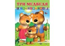 Три медведя Книжка с наклейками