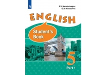 5 класс Английский язык Учебник Часть 1-2