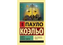 Коэльо П. Книга воина света