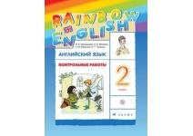 2 класс Rainbow English  Контрольные работы Афанасьева О.В., Михеева И.В