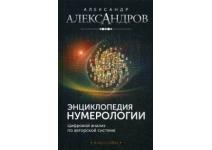 Александров А. Энциклопедия нумерологии