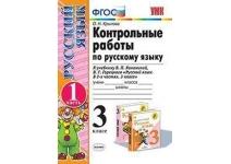 3класс Контрольные работы по русскому языку ч.1-2 Крылова О.Н.